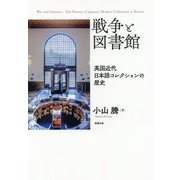 戦争と図書館―英国近代日本語コレクションの歴史 [単行本]