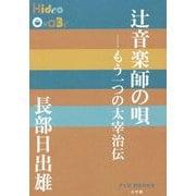辻音楽師の唄―もう一つの太宰治伝(P+D BOOKS) [単行本]