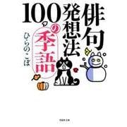 俳句発想法100の季語(草思社文庫 ひ 1-7) [文庫]