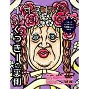 イラストノート NO.49 (2019)-描く人のためのメイキングマガジン(SEIBUNDO Mook) [ムックその他]