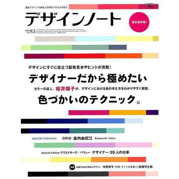 デザインノート No.83 (2019)-最新デザインの表現と思考のプロセスを追う(SEIBUNDO Mook) [ムックその他]