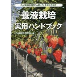 養液栽培実用ハンドブック―日本養液栽培研究会創立30周年記念出版 [単行本]