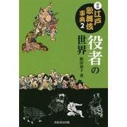 図説江戸歌舞伎事典〈2〉役者の世界 [事典辞典]