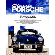 Classic PORSCHE vol.4 (2018 WI(ビッグマンスペシャル) [ムックその他]