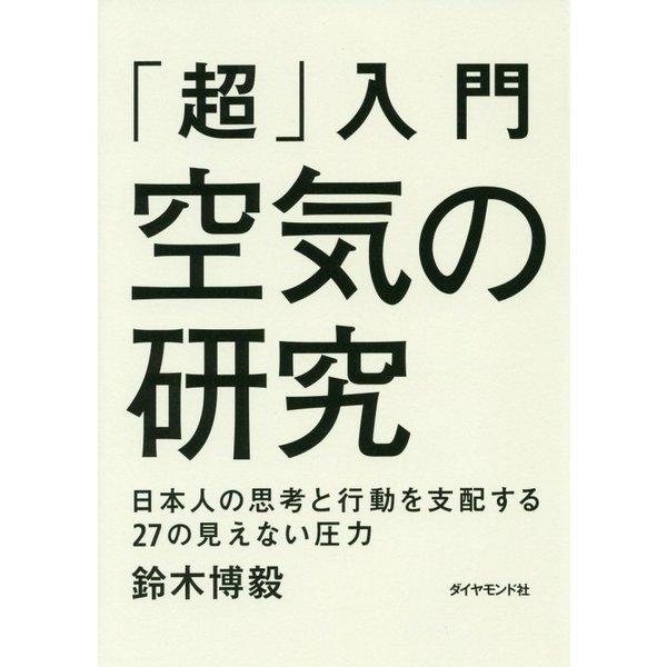 「超」入門 空気の研究―日本人の思考と行動を支配する27の見えない圧力 [単行本]