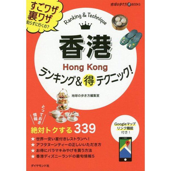 香港ランキング&マル得テクニック!(地球の歩き方マル得BOOKS) [単行本]