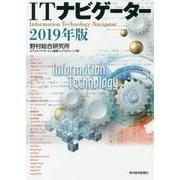ITナビゲーター〈2019年版〉 [単行本]