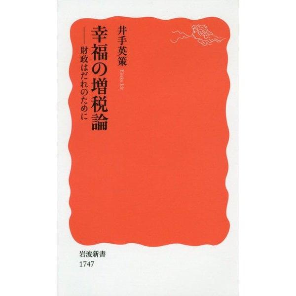 幸福の増税論―財政はだれのために(岩波新書) [新書]