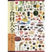 NHK出版 からだのための食材大全 [単行本]