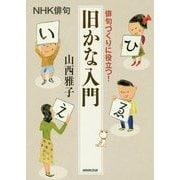 NHK俳句 俳句づくりに役立つ!旧かな入門 [単行本]