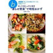 NHK「きょうの料理ビギナーズ」ABCブック 切って冷凍、ムダなく保存「凍らせ野菜」で時短おかず (生活実用シリーズ) [ムックその他]