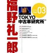 福野礼一郎「TOKYO中古車研究所TM」Vol.3 (M.B.MOOK) [ムックその他]