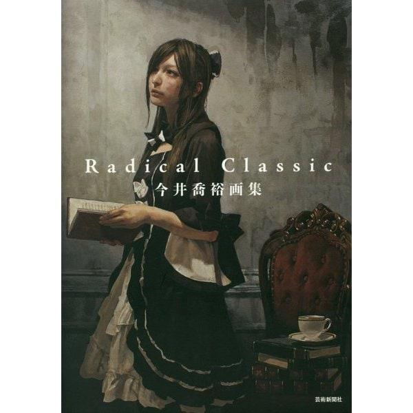 今井喬裕画集 Radical Classic [単行本]