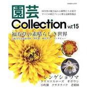 園芸Collection(15): 別冊趣味の山野草 [ムックその他]