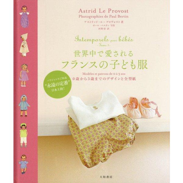 世界中で愛されるフランスの子ども服―0歳から3歳までのデザインと全型紙 [単行本]