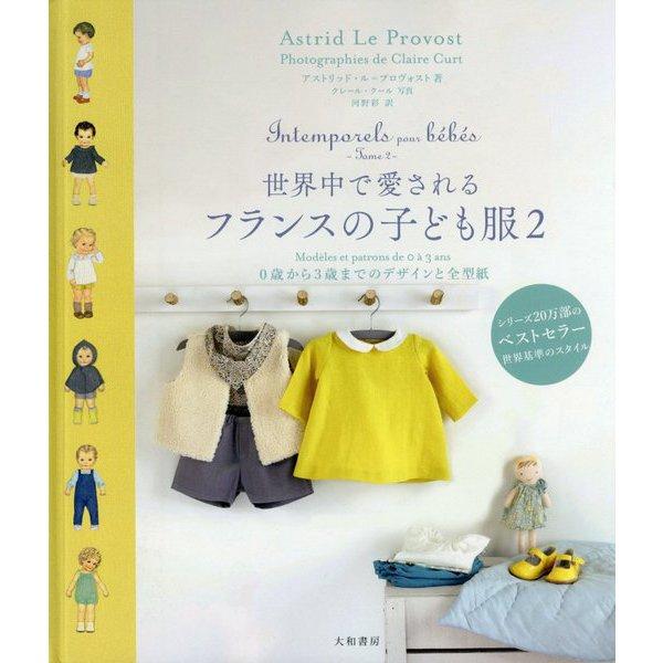 世界中で愛されるフランスの子ども服〈2〉0歳から3歳までのデザインと全型紙 [単行本]