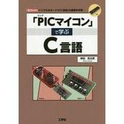 「PICマイコン」で学ぶC言語-シンプルなボードで「C言語」の基礎を学習(I/O BOOKS) [単行本]