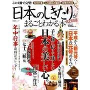 日本のしきたりがまるごとわかる本 完全保存版 (晋遊舎ムック) [ムックその他]