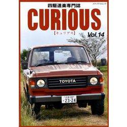 CURIOUS Vol.14 (メディアパルムック) [ムックその他]