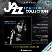 ジャズ・LPレコード・コレクション 57-隔週刊 [ムックその他]