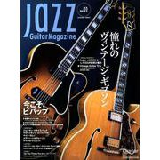 Jazz Guitar Magazine Vol.1 [ムックその他]