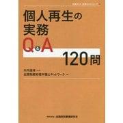 個人再生の実務Q&A120問(全倒ネット実務Q&Aシリーズ) [単行本]