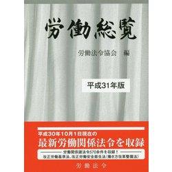 労働総覧〈平成31年版〉 [単行本]
