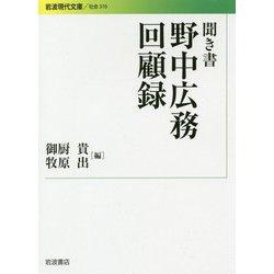 聞き書 野中広務回顧録(岩波現代文庫) [文庫]