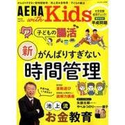 AERA with Kids (アエラウィズキッズ) 2019年 01月号 [雑誌]