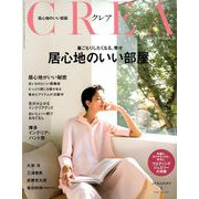 CREA (クレア) 2019年 01月号 [雑誌]