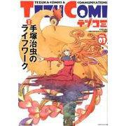 テヅコミ Vol.3 [コミック]