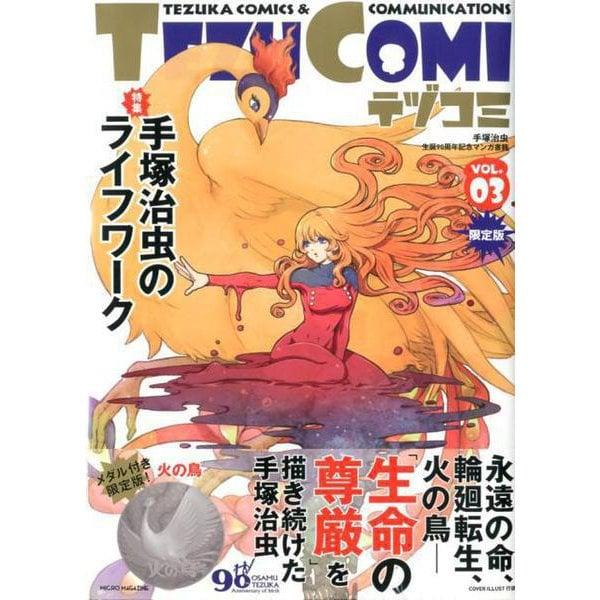 テヅコミ Vol.3 限定版 [コミック]