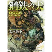 MMB 鋼鉄の犬 [文庫]