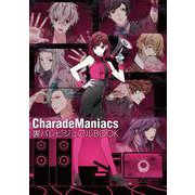 CharadeManiacs 裏バレビジュアルBOOK [単行本]