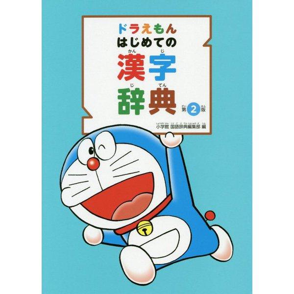 ドラえもんはじめての漢字辞典 第2版 [事典辞典]