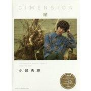 小越勇輝CD付きコンセプチュアルブック「DIMENSION」 [単行本]