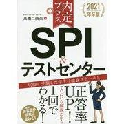 2021年卒版 内定プラス SPI&テストセンター [単行本]
