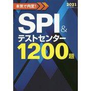 2021年卒版 本気で内定! SPI&テストセンター1200題 [単行本]