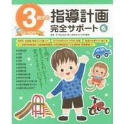 3歳児の指導計画完全サポート CD-ROMつき [単行本]