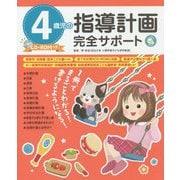 4歳児の指導計画完全サポート CD-ROMつき [単行本]