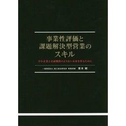 事業性評価と課題解決型営業のスキル [単行本]