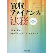 買収ファイナンスの法務〈第2版〉 [単行本]