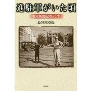 進駐軍がいた頃 -東京新聞記者として [単行本]