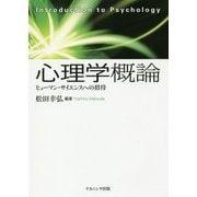 心理学概論-ヒューマン・サイエンスへの招待 [単行本]
