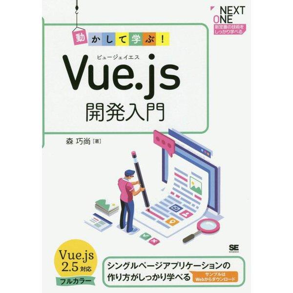 動かして学ぶ!Vue.js開発入門(NEXT ONE) [単行本]