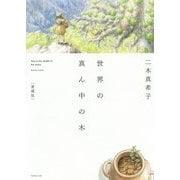 世界の真ん中の木 愛蔵版 [絵本]