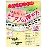はじめてのたのしいピアノの弾き方-ゼロから始められるピアノ入門書 知ってる曲で、やさしくたのしくピアノが弾ける! [単行本]