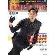ワールド・フィギュアスケート No.83 [単行本]