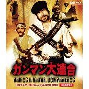 ガンマン大連合 HDマスター版 blu-ray&DVD BOX
