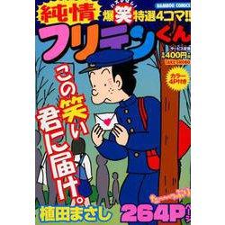 純情フリテンくん(バンブー・コミックス) [コミック]